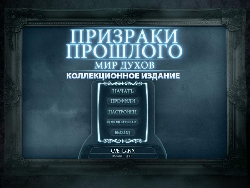 Призраки прошлого : Мир духов / Haunted Past : Realm of Ghosts (2012/Rus) - полная русская версия