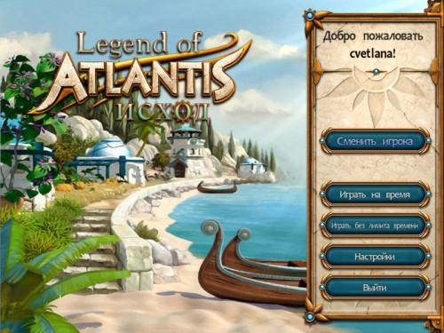 Легенды Атлантиды: Исход