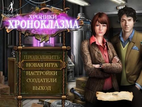 Хроники Хроноклазма - полная русская версия