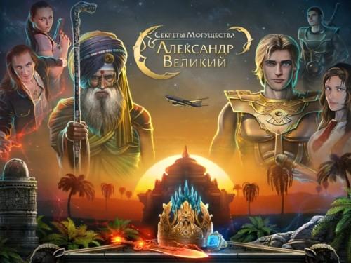 Секреты могущества: Александр Великий