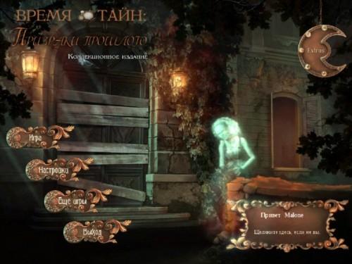 Время тайн: Призраки прошлого - полная русская версия