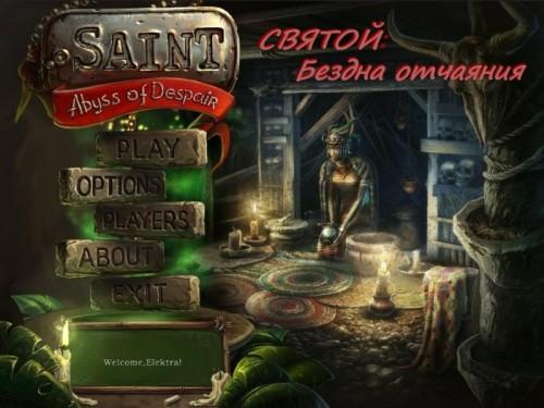 Святой: Бездна Отчаяния   - полная русская версия