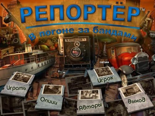 Репортер: В погоне за бандами /  Newshawk Bags A Bootlegger (2013/Rus) - полная русская версия
