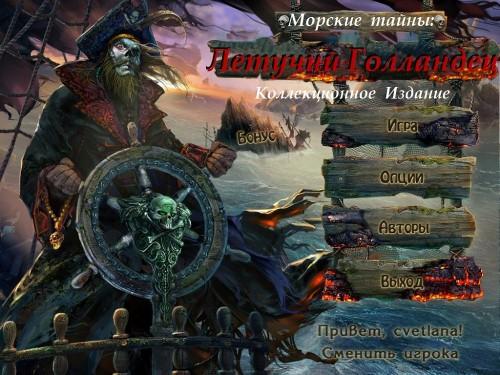 Морские тайны: Летучий Голландец / Secrets of the Seas: Flying Dutchman (2013/Rus) - полная русская версия