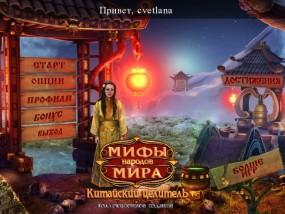 Мифы Народов Мира: Китайский Целитель / Myths of the World: Chinese Healer (2013/Rus) - полная русская версия