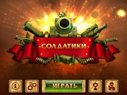 Солдатики  - полная русская версия
