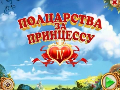 Полцарства за принцессу 4 / Peace Craft 4 (2013/Rus) - полная русская версия