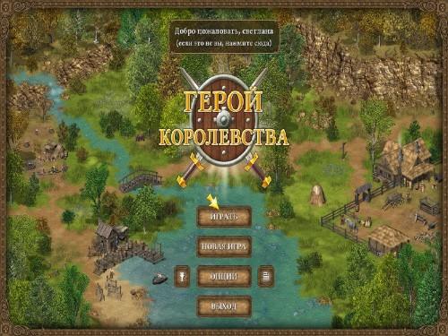 Герой королевства / Hero of the kingdom (2013/Rus) - полная русская версия