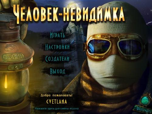 Человек-невидимка / The Invisible Man (2013/Rus) - полная русская версия