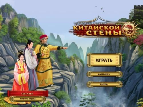Возведение Великой китайской Стены - полная русская версия