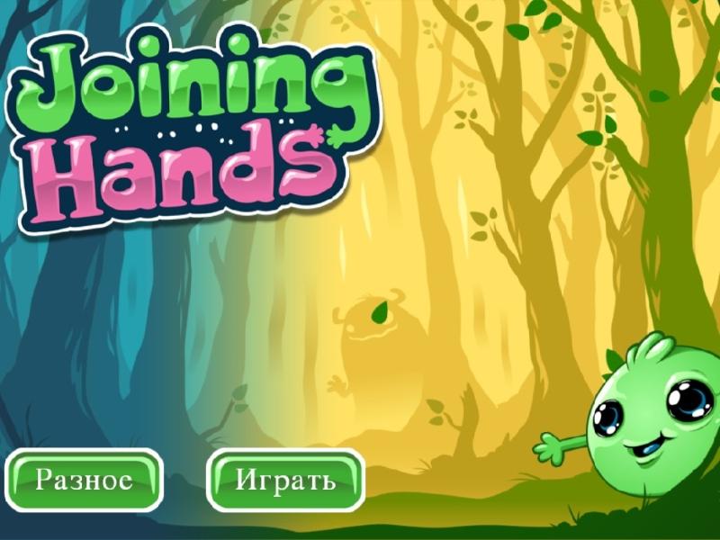 Рука в руке / Joining Hands (2012/Rus) - полная русская версия