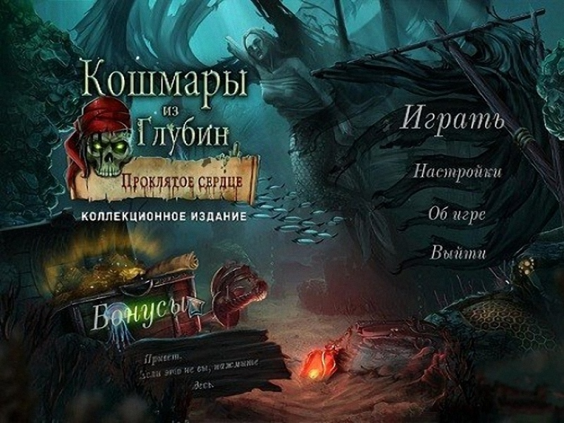 Кошмары из глубин : Проклятое сердце / Nightmares from the Deep: The Cursed Heart (2012/Rus) - официальная русская версия