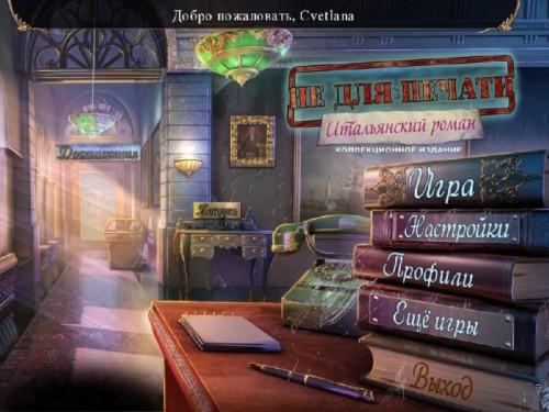 Не для печати 2: Итальянский Роман - полная русская версия