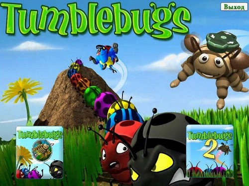 Tumblebugs Pack - две игры в сборке