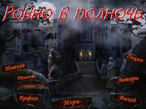 Ровно в полночь / The Stroke of Midnight (2011/Rus) - полная русская версия