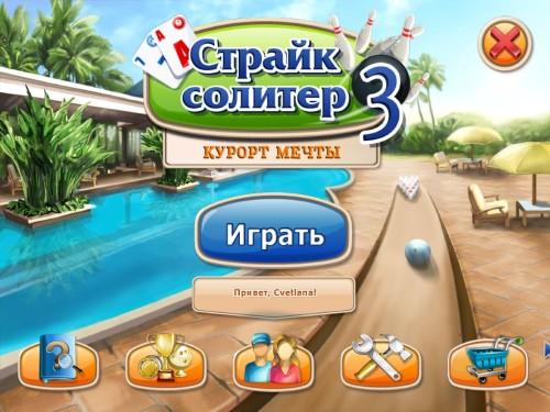 Страйк солитер 3: Курорт мечты / Strike Solitaire 3: Dream Resort (2014/Rus) - полная русская версия