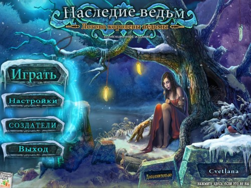 Наследие ведьм 2: Логово королевы ведьмы / Witches Legacy 2: Lair of the Witch Queen