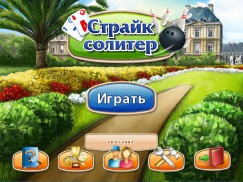 Страйк солитер - полная русская версия