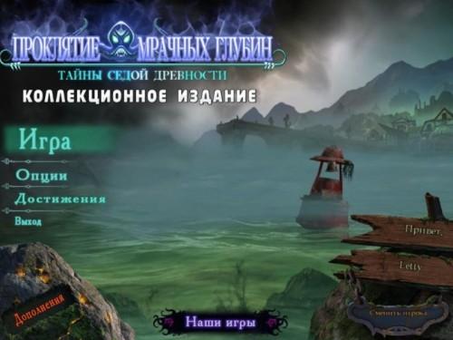 Тайны седой древности: Проклятие мрачных глубин - полная русская версия