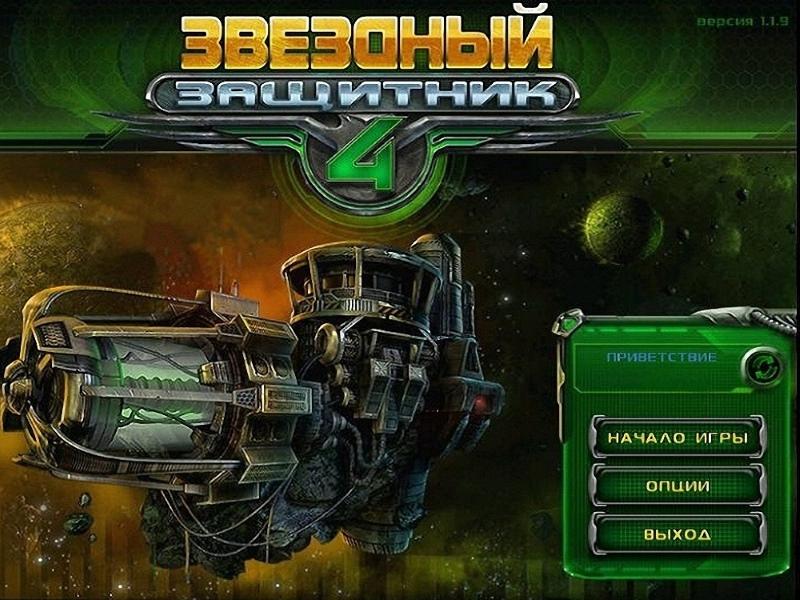Звездный Защитник 4 / Star Defender 4 (2008/Rus) - полная русская версия