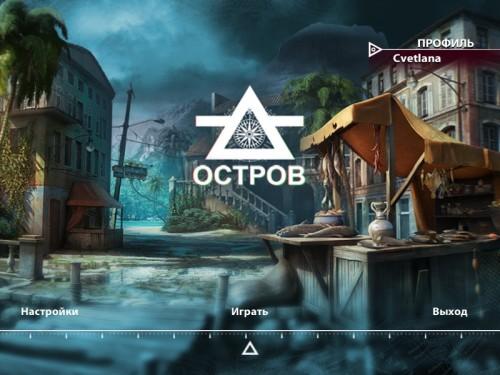 Остров: Затерянные судьбы / Lost Trails (2015/Rus) - полная русская версия игры