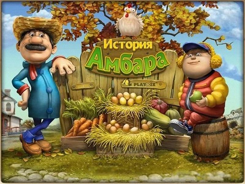 История амбара / Barn Yarn (2013/Rus) - полная русская версия
