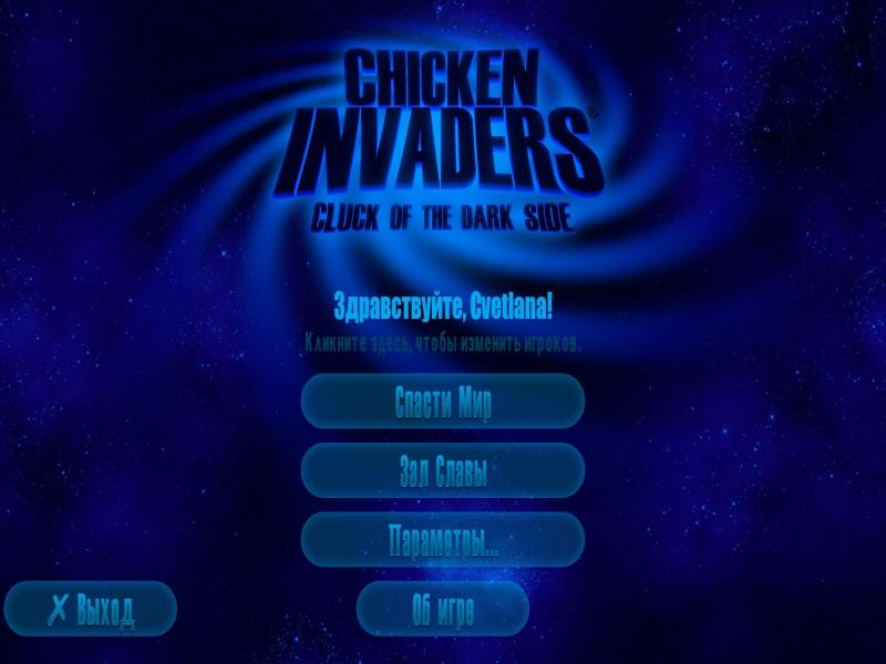 Вторжение кур 5: Темный клюв / Chicken Invaders 5: Cluck of the Dark Side