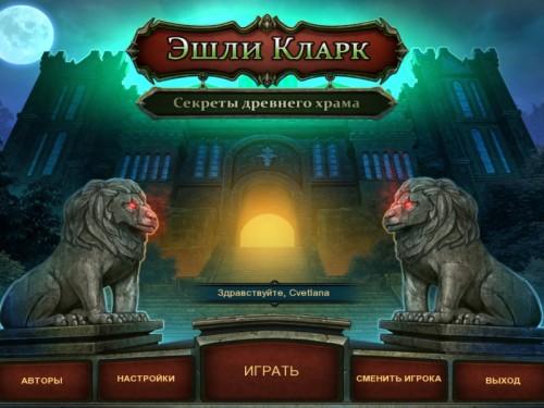 Эшли Кларк 2: Секреты Древнего Храма - полная русская версия