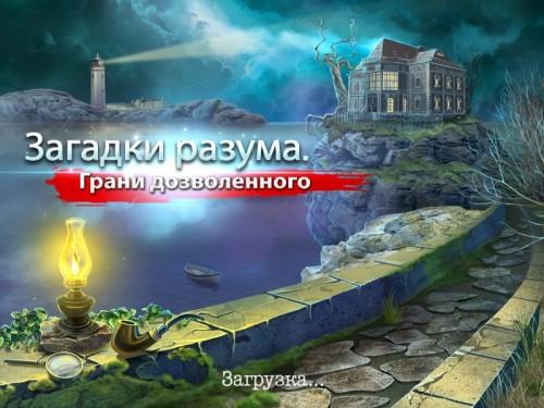 Загадки разума: Грани дозволенного  - полная русская версия