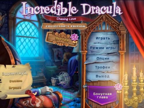 Невероятный Дракула: Погоня за любовью - коллекционное издание