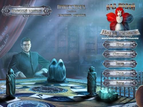 Над водой 6: Игра богов  - коллекционное издание