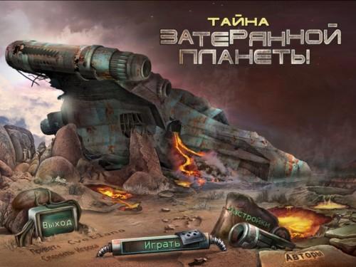 Тайна затерянной планеты - полная русская версия