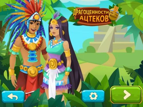 Драгоценности Ацтеков  - полная русская версия