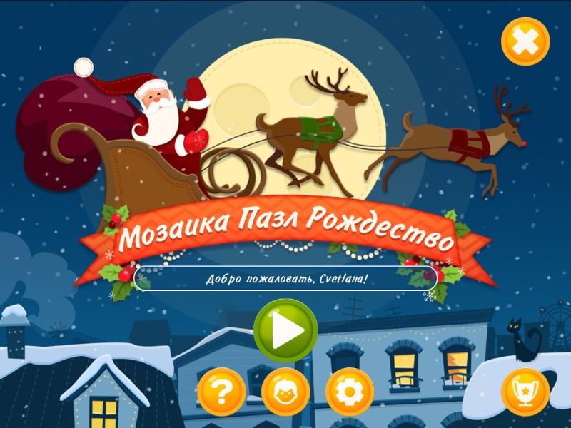 Мозаика: Паззл Рождество / Christmas Mosaic Puzzle (2015/Rus) - полная русская версия