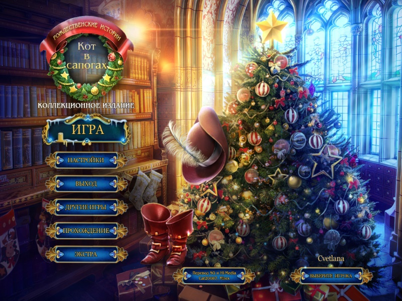 Рождественские истории 4: Кот в сапогах / Christmas Stories 4: Puss in Boots (2015/Rus) - коллекционное издание