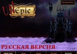 Unepic v.1.0.31 (2012/Rus)