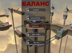 Баланс / Ballance v1.13 (2004/Rus)