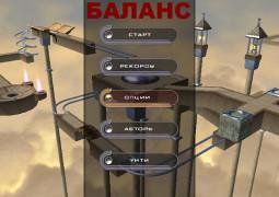 Баланс / Ballance v1.13