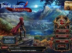 Темные притчи: Сестры Красной Шапочки / Dark Parables 4: The Red Riding Hood Sisters (2012/Rus) — полная русская версия