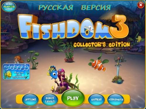 Фишдом 3  - полная русская версия