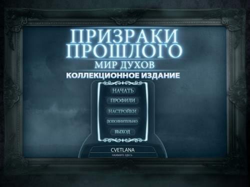 Призраки прошлого : Мир духов / Haunted Past : Realm of Ghosts (2012/Rus) - полная русская версия