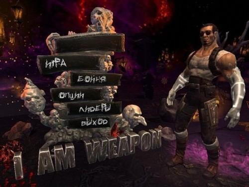 I Am Weapon  - полная русская версия игры