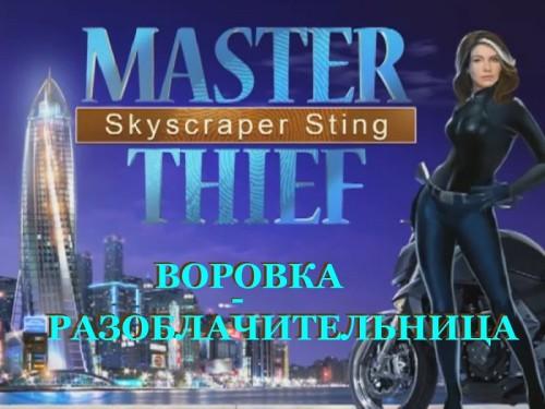 Воровка — разоблачительница / Master Thief: Skyscraper Sting