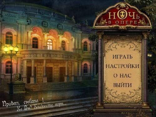 Ночь в опере  - полная русская версия