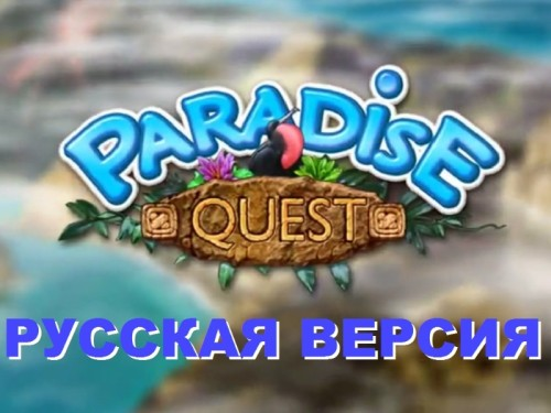 Paradise Quest - русская версия игры