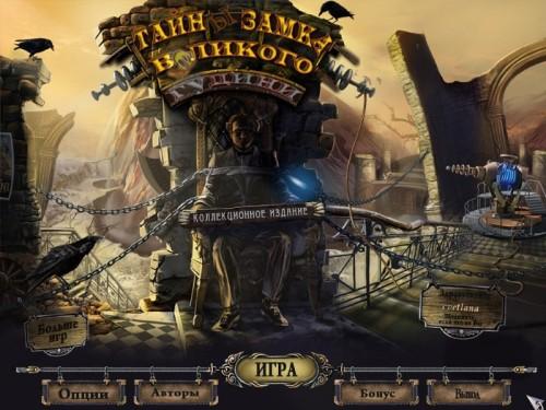 Тайны замка великого Гудини  - полная русская версия
