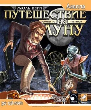 Жюль Верн: Путешествие на Луну  - полная русская версия