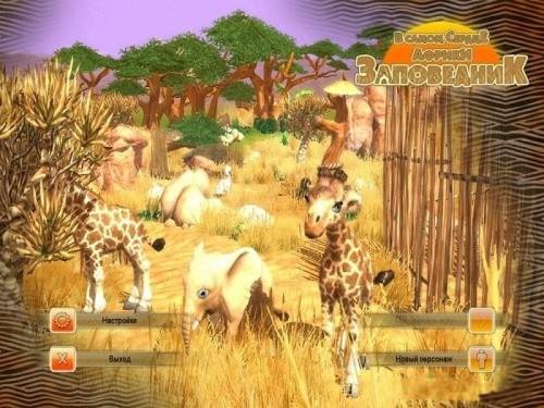 Заповедник в самом центре Африки