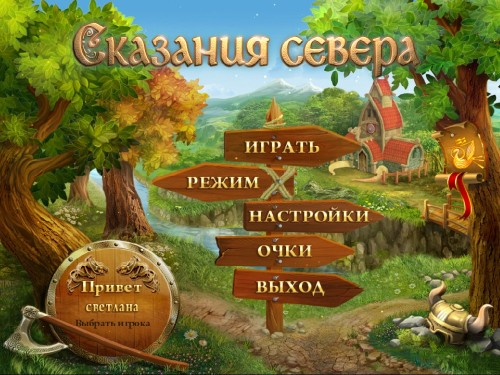 Сказания Севера / Northern Tale (2012/Rus) - полная русская версия