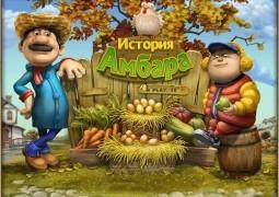 История амбара / Barn Yarn (2013/Rus)